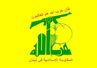 حزب الله پرچم حزب الله