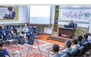 محفل فکری فعالان فذهنگی مشهدالرضا