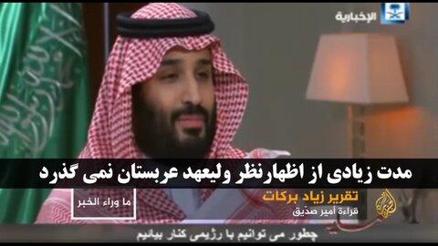 محمد بن سلمان در شبکه الجزیره