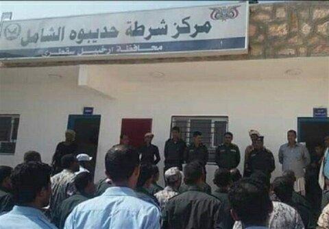 مرکز پلیس یمن
