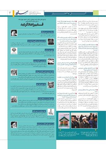 6-min.pdf - صفحه 3