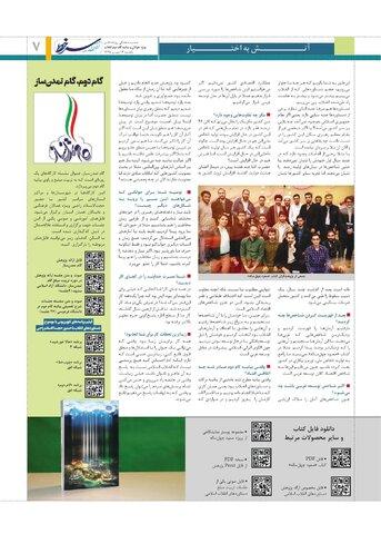 6-min.pdf - صفحه 7