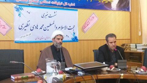 مدیر کل تبلیغات اسلامی همدان، حجت الاسلام محمد هادی نظیری