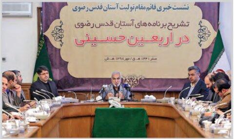 نشست خبری قائم مقام آستان قدس رضوی