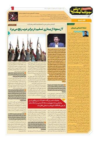 Vij-Beytolmoghadas-No-68-New-New.pdf - صفحه 2