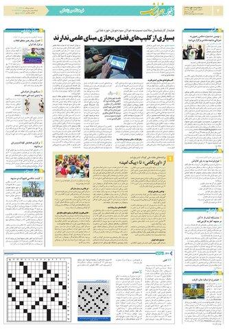 قدس-خراسان.pdf - صفحه 4