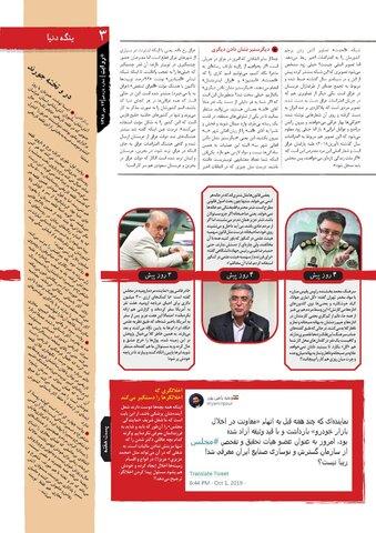Vij-Revayat-No-11.pdf - صفحه 3