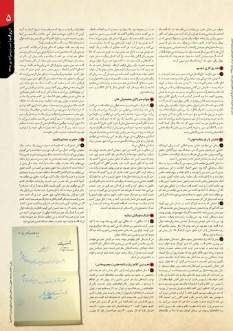 Vij-Revayat-No-11.pdf - صفحه 5