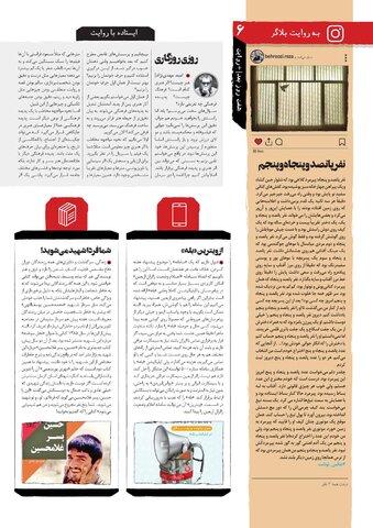 Vij-Revayat-No-11.pdf - صفحه 6