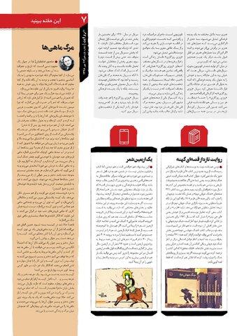 Vij-Revayat-No-11.pdf - صفحه 7