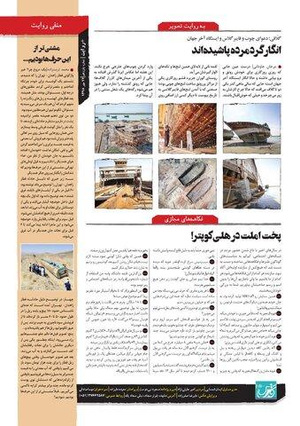 Vij-Revayat-No-11.pdf - صفحه 8