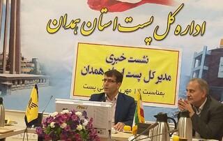 مدیر کل پست استان همدان