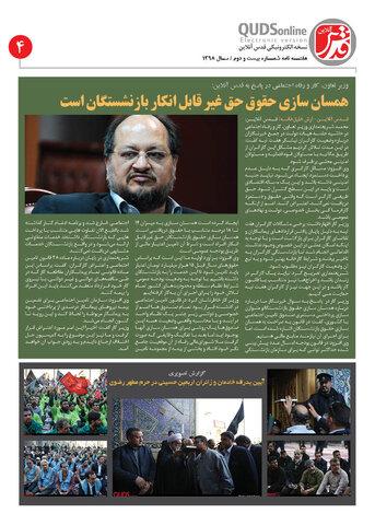 هفته نامه الکترونیکی قدس آنلاین/سه شنبه 16 مهر ۱۳۹۸