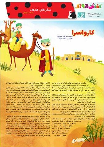 Vij-Kafshdoozak-No-72.pdf - صفحه 4
