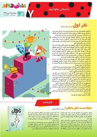 Vij-Kafshdoozak-No-72.pdf - صفحه 7