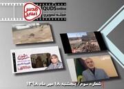 مجله تصویری قدس آنلاین(شماره سوم)مهر ۹۸