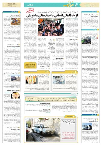 kh.pdf - صفحه 3