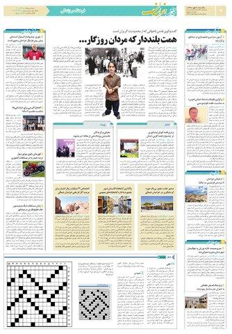kh.pdf - صفحه 4