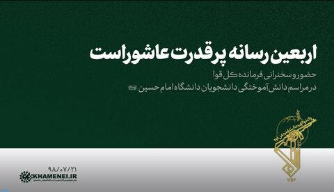 حضور و سخنرانی فرمانده کل قوا در مراسم دانشآموختگی دانشجویان دانشگاه امام حسین (ع)