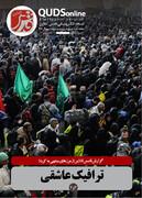 هفته نامه الکترونیکی قدس آنلاین/سه شنبه 23 مهر ۱۳۹۸