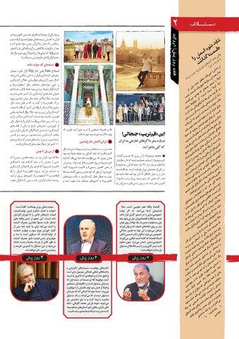 Vij-Revayat-No-12.pdf - صفحه 2