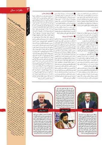 Vij-Revayat-No-12.pdf - صفحه 3