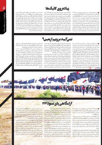 Vij-Revayat-No-12.pdf - صفحه 5