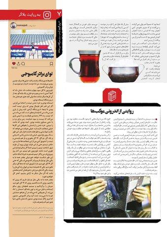 Vij-Revayat-No-12.pdf - صفحه 7