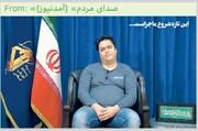 """عراق دستگیری """"زم"""" در نجف را تکذیب کرد"""