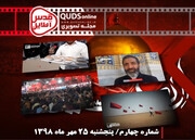 مجله تصویری قدس آنلاین(شماره چهارم )مهر ۹۸