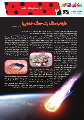 Vij-Kafshdoozak-No-73-new.pdf - صفحه 2