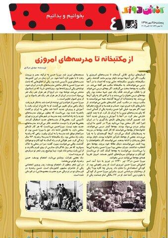 Vij-Kafshdoozak-No-73-new.pdf - صفحه 4