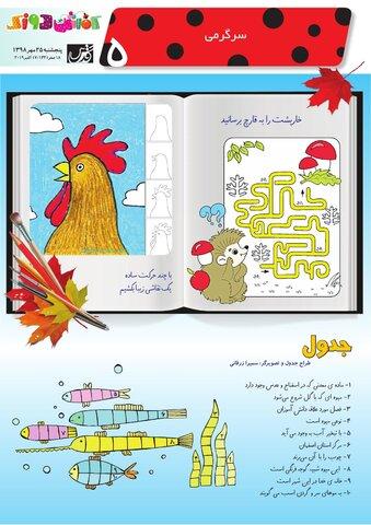 Vij-Kafshdoozak-No-73-new.pdf - صفحه 5