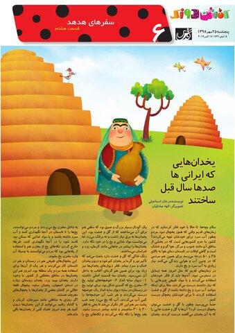 Vij-Kafshdoozak-No-73-new.pdf - صفحه 6