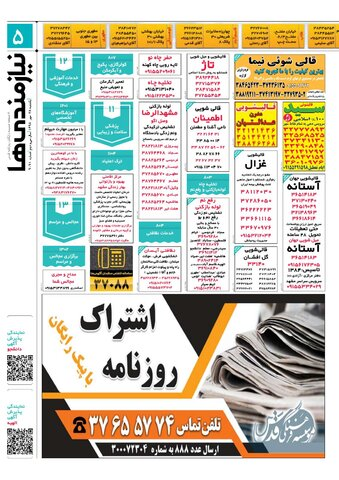 98.7.28E.pdf - صفحه 5
