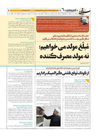 11.pdf - صفحه 6
