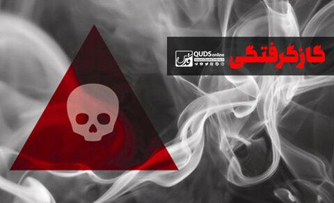 گاز گرفتگی مرگ خاموش قاتل نامرئی
