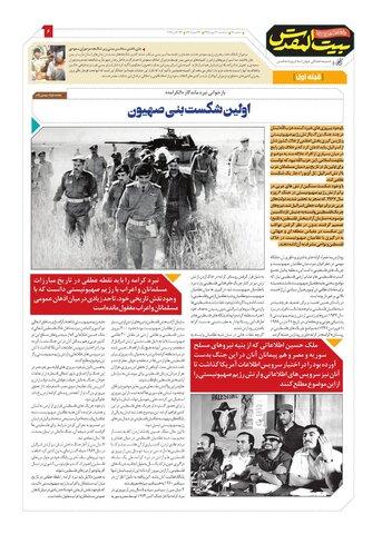 Vij-Beytolmoghadas-No-70-New.pdf - صفحه 6