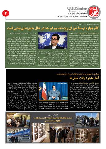 هفته نامه الکترونیکی قدس آنلاین/سه شنبه 30 مهر ۱۳۹۸
