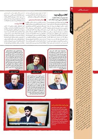 Vij-Revayat-No-13-New.pdf - صفحه 2