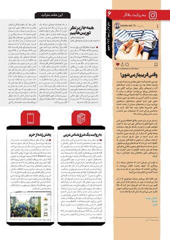 Vij-Revayat-No-13-New.pdf - صفحه 6