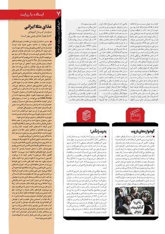 Vij-Revayat-No-13-New.pdf - صفحه 7