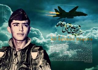شهید سید علی اقبالی دوگاهه