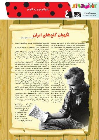 Vij-Kafshdoozak-No-74.pdf - صفحه 4