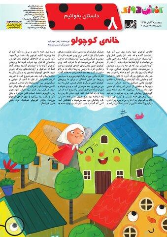 Vij-Kafshdoozak-No-74.pdf - صفحه 8