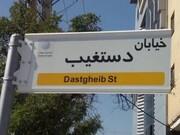 حذف نام شهدا از تابلوها سهوی یا عمدی؟/شهروندان جهرمی هم شاکی شدند