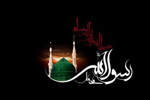 رحلت پیامبر اسلام
