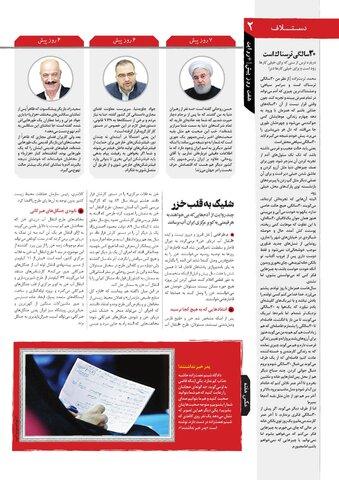 Vij-Revayat-No-14.pdf - صفحه 2