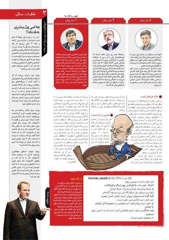 Vij-Revayat-No-14.pdf - صفحه 3
