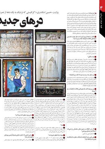 Vij-Revayat-No-14.pdf - صفحه 4